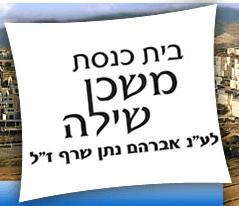 בית הכנסת משכן שילה