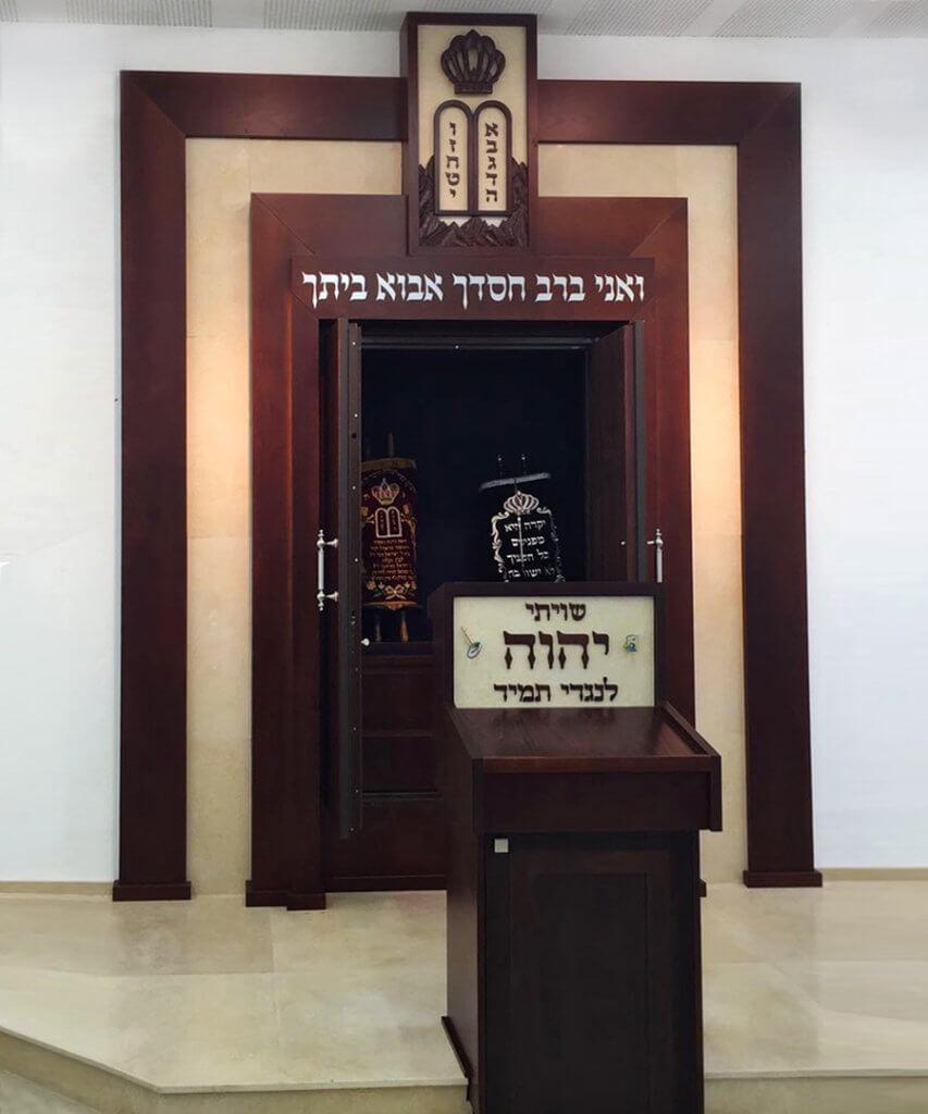 Aron Kodesh law halacha11